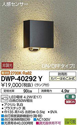 大光電機(DAIKO) LED人感センサー付アウトドアライト (ランプ付) LED電球 4.2W(E17) 電球色 2700K DWP-40292Y