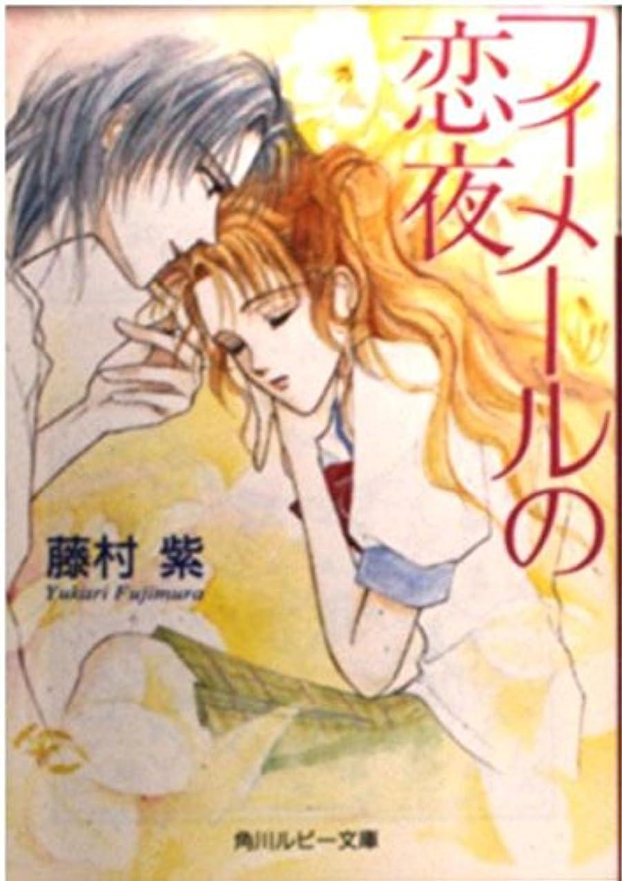 句読点請求可能作家フィメールの恋夜 (角川ルビー文庫)