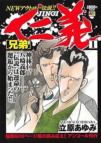 アンコール出版 仁義 兄弟 1 (1) (秋田トップコミックスW)