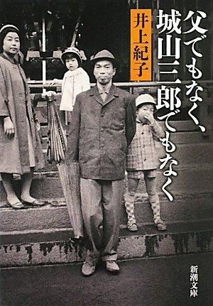 父でもなく、城山三郎でもなく (新潮文庫)