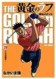 黄金のラフ(19) (ビッグコミックス)