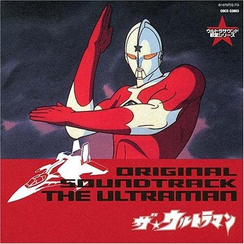 ウルトラマン生誕40周年記念 ウルトラサウンド殿堂シリーズ(8) ザ・ウルトラマン