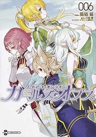 ソードアート・オンライン ガールズ・オプス6 (電撃コミックスNEXT)