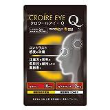 クロワール クロワールアイ・Q 30粒 約1ヶ月分 機能性表示食品 目と脳をダブルでサポート ルテイン ゼアキサンチン