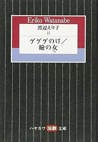 渡辺えり子 (2) ゲゲゲのげ/瞼の女 (ハヤカワ演劇文庫 19)