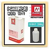 関西ペイント【PG80専用硬化剤 200g】自動車用ウレタン塗料 2液 カンペ