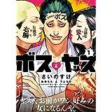 ボスとヤス(1) (ヤングキングコミックス)