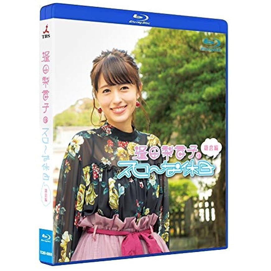 体に勝るスノーケル逢田梨香子のスローな休日 鎌倉編 [Blu-ray]