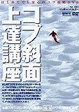 コブ斜面上達講座 (DVD) (<DVD>)