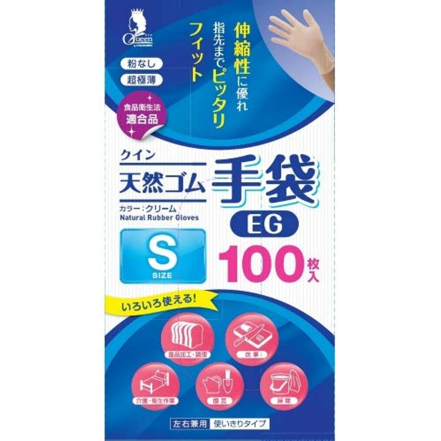 プロット非行行宇都宮製作 クイン 天然ゴム手袋 EG 粉なし 100枚入 Sサイズ