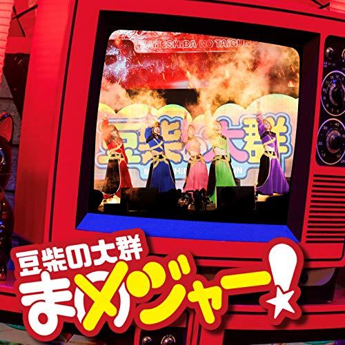 【Amazon.co.jp限定】まめジャー! (CD+DVD)(オリジナル豆ウーマンシールB付き)