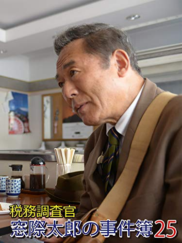 税務調査官 窓際太郎の事件簿25