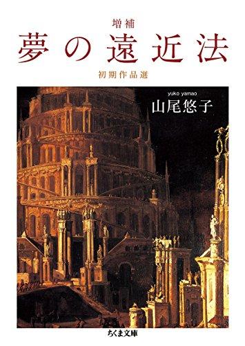増補 夢の遠近法: 初期作品選 (ちくま文庫)