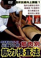 DVD>筋肉別筋力検査法―森本英文D.C.の必須70筋 [臨床技術向上講座/1] (<DVD>)