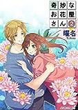 奇妙なお花屋さん : 2 (ジュールコミックス)