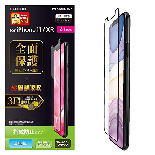 エレコム iPhone 11 / iPhone XR フィルム 全面保護 [衝撃から画面を守る] 衝…