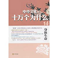 Chinese culture one hundred thousand Why: Body Life(Chinese Edition)