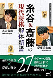 糸谷&斎藤の現代将棋解体新書 (マイナビ将棋BOOKS)