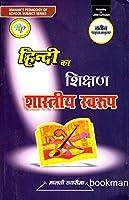 Hindi ka Shikshan Shastriya Swaroop