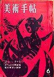 美術手帖 1961年 6月号 作家研究:ルフィーノ・タマヨ 宇野亜喜良 真鍋一男