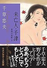 未亡人・千津 美肉の冥府(2) (ベストセラーズ文庫)
