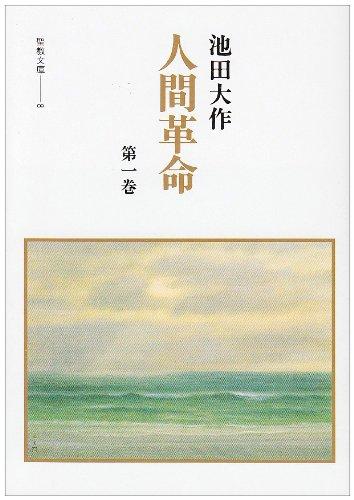 人間革命 (第1巻) (聖教文庫 (8))