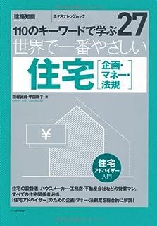 世界で一番やさしい住宅「企画・マネー・法規」 (エクスナレッジムック 世界で一番やさしい建築シリーズ 27)