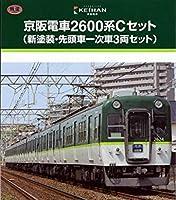 限定鉄道コレクション 京阪電車2600系Cセット(新塗装先頭車一次車3両セット)