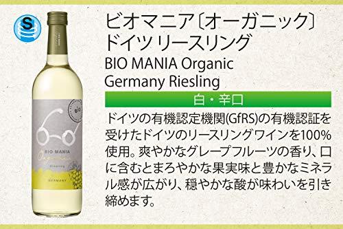 【有機ワイン】ビオマニアオーガニックドイツリースリング[白ワイン辛口750ml]