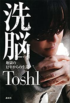 [Toshl]の洗脳 地獄の12年からの生還