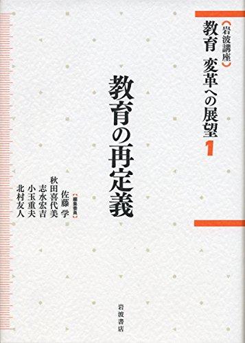 教育の再定義 (岩波講座 教育 変革への展望 第1巻)