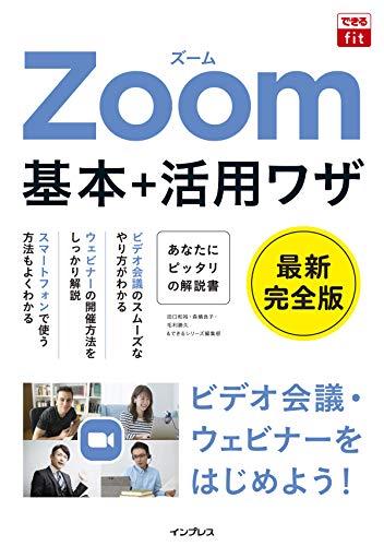 できるfit Zoom 基本+活用ワザ - 田口和裕, 森嶋良子, 毛利勝久, できるシリーズ編集部