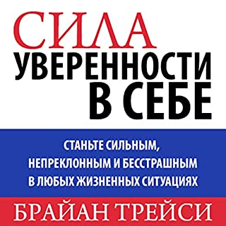 The Power of Self-Confidence: Become Unstoppable, Irresistible, and Unafraid in Every Area of Your Life [Russian Edition] Titelbild