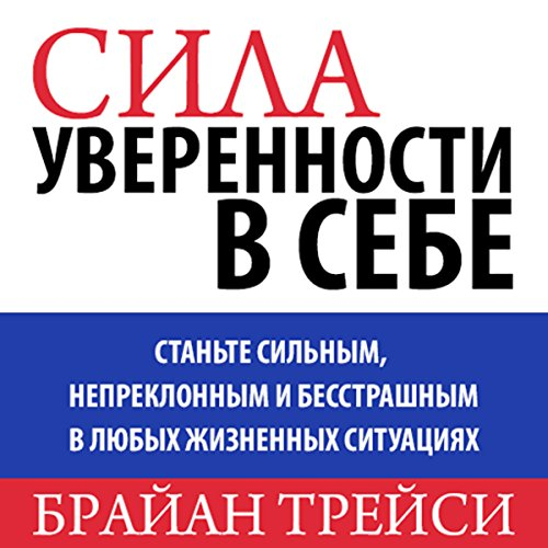The Power of Self-Confidence: Become Unstoppable, Irresistible, and Unafraid in Every Area of Your Life [Russian Edition] cover art