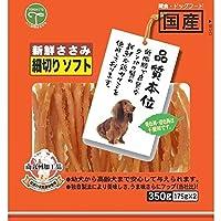 (まとめ買い)友人 新鮮ささみ 細切り ソフト 350g(175g×2) 犬用おやつ 【×4】