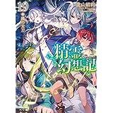 精霊幻想記 19.風の太刀 (HJ文庫)