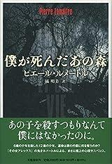 地獄だらけの心理サスペンス『僕が死んだあの森』を読むべし!