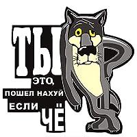 車のステッカー オオカミオオカミ体ペーストガラスの恐れカーステッカー創造的人格は退廃犬を貼り付け (Color : 1)