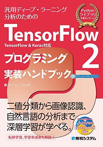 TensorFlow2 TensorFlow&Keras対応 プログラミング実装ハンドブック