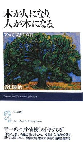 木が人になり、人が木になる。―アニミズムと今日 (Cosmos and humanities selectio)の詳細を見る