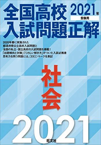 旺文社『2021年受験用 全国高校入試問題正解 社会』