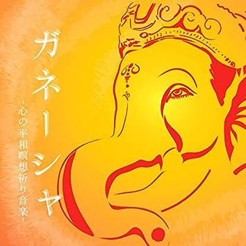 ガネーシャ:内なる平和象徴夢を叶える・象の神瞑想スピリチュアルリラックス音楽