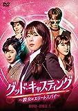 グッド・キャスティング〜彼女はエリートスパイ〜 DVD-BOX1[HPBR-1099][DVD]