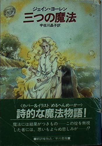 三つの魔法 (ハヤカワ文庫 FT (74))