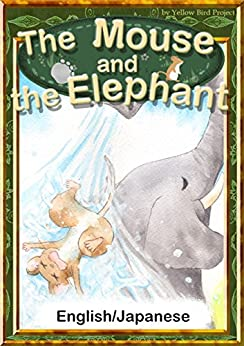 [Fairy Tales of the World, Chihiro, YellowBirdProject]のThe Mouse and the Elephant 【English/Japanese versions】 (KiiroitoriBooks Book 46) (English Edition)