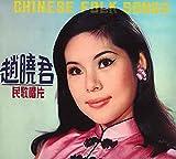 民歌唱片(チャイニーズ・フォーク・ソングズ)(CD)