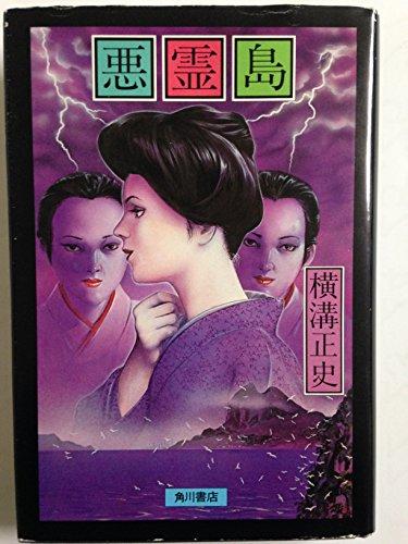 悪霊島 (1980年)