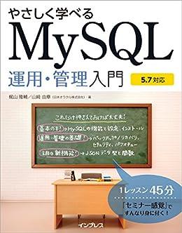[梶山 隆輔, 山﨑 由章]のやさしく学べるMySQL運用・管理入門【5.7対応】