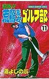 激闘!! 荒鷲高校ゴルフ部(11) (少年チャンピオン・コミックス)