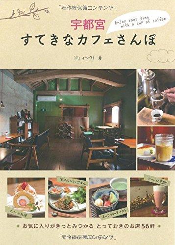 宇都宮 すてきなカフェさんぽの詳細を見る